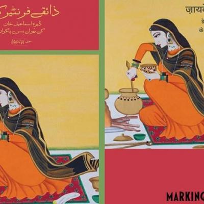 Zaiqay Frontier Kay – Dera Ismail Khan Kay Bhulay Basray Pakwan'